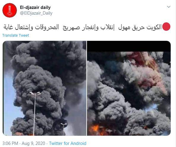 الصور المتداولة عن الحادث