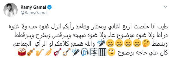 رامى جمال على تويتر