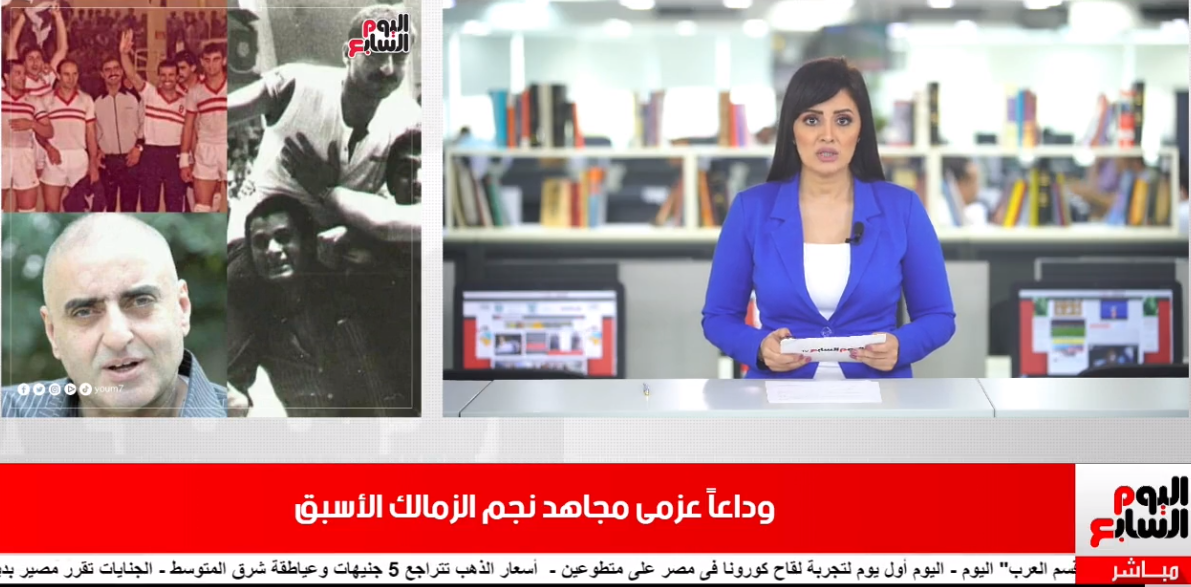 تغطية تلفزيون اليوم السابع لوفاة عزمي مجاهد
