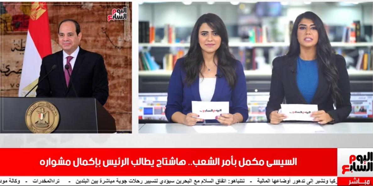 موجز التريندات من تلفزيون اليوم السابع
