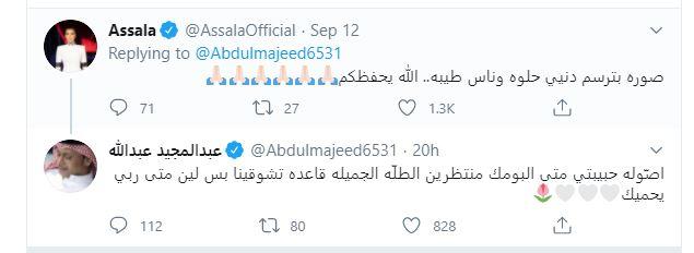 أصالة و عبد المجيد عبد الله