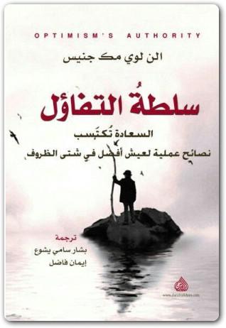 كتاب سلطة التفاؤل