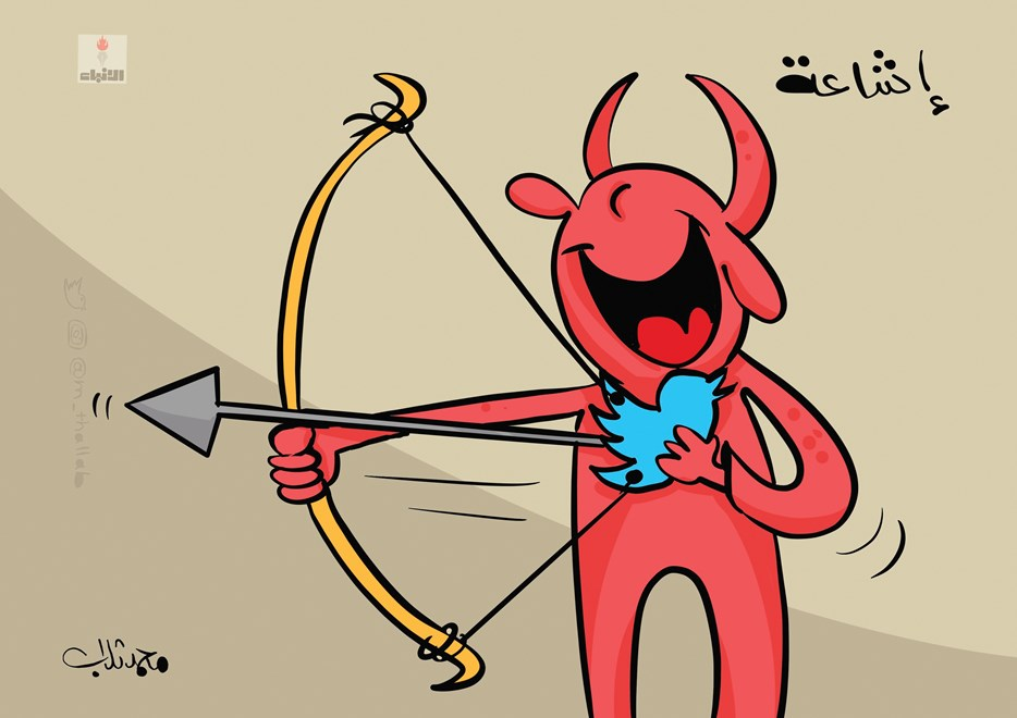 كاريكاتير صحيفة الانباء الكويتية