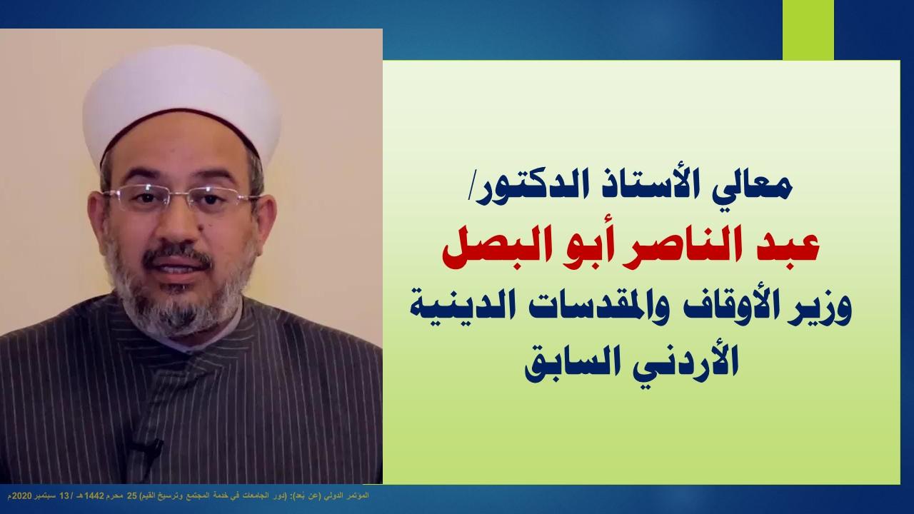 مؤتمر رابطة الجامعات الإسلامية (7)