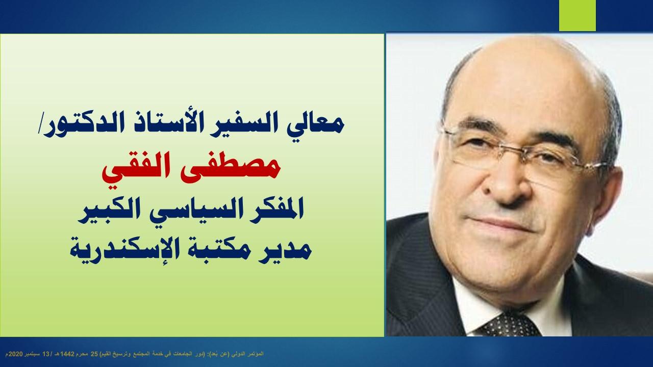 مؤتمر رابطة الجامعات الإسلامية (5)