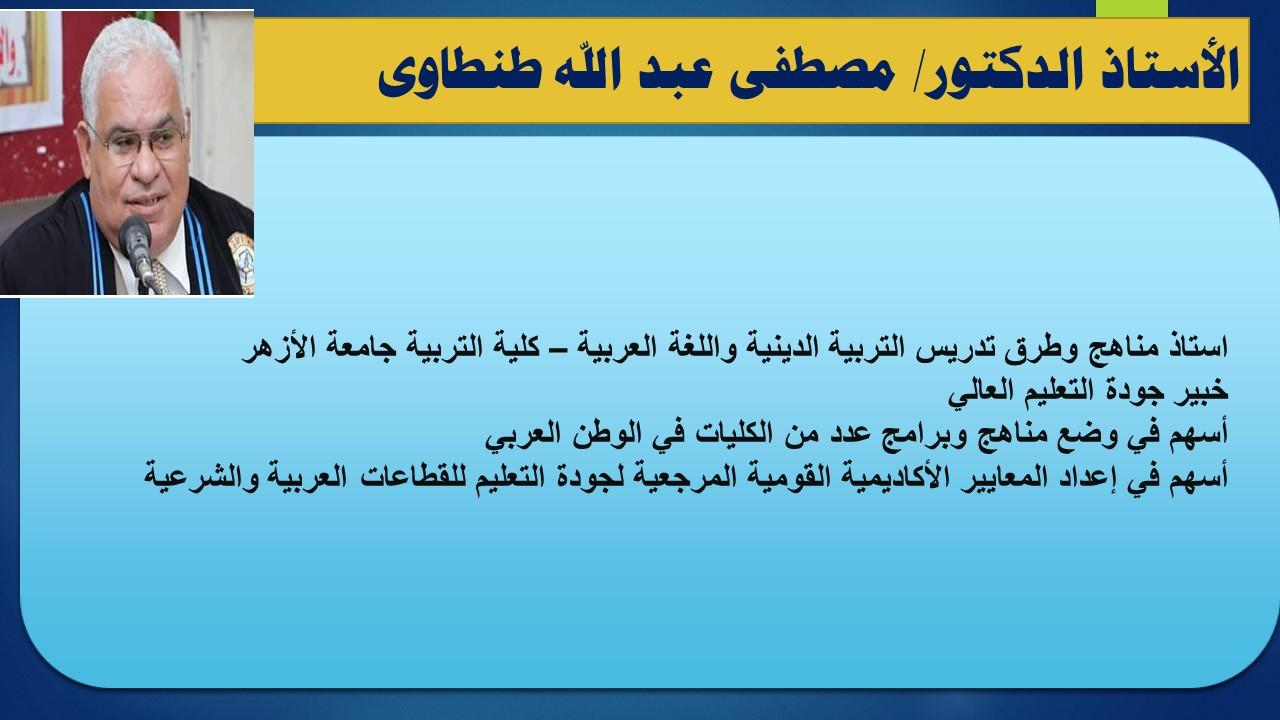 مؤتمر رابطة الجامعات الإسلامية (1)