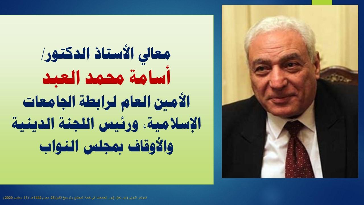 مؤتمر رابطة الجامعات الإسلامية (2)