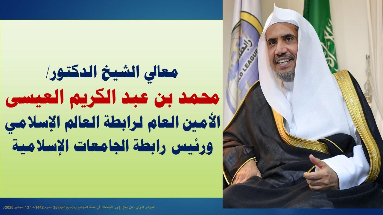 مؤتمر رابطة الجامعات الإسلامية (3)