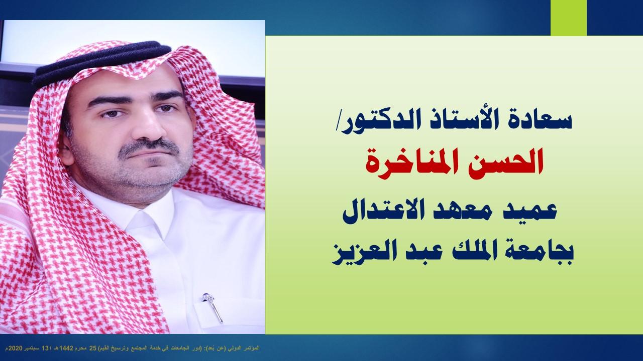 مؤتمر رابطة الجامعات الإسلامية (11)