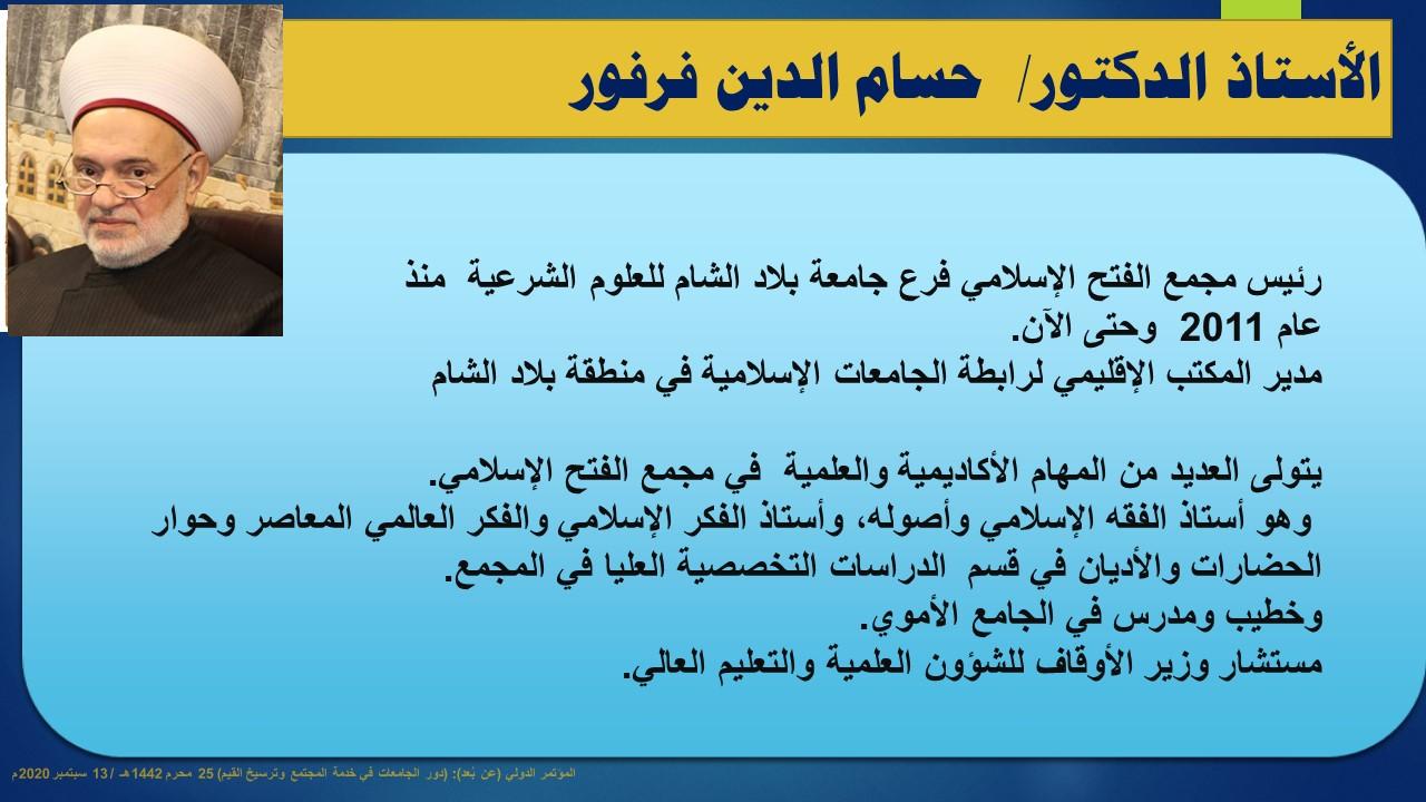 مؤتمر رابطة الجامعات الإسلامية (6)