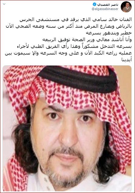 حقيقة وفاة الفنان خالد 1