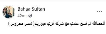 بهاء سلطان