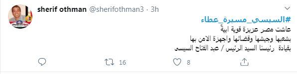شريف عثمان