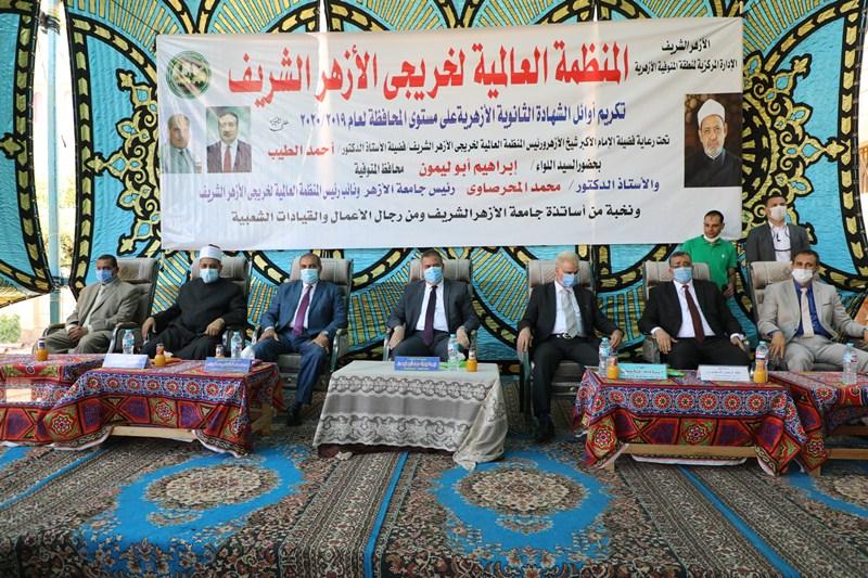 المحافظ ورئيس الجامعة وعدد من استاذة الأزهر