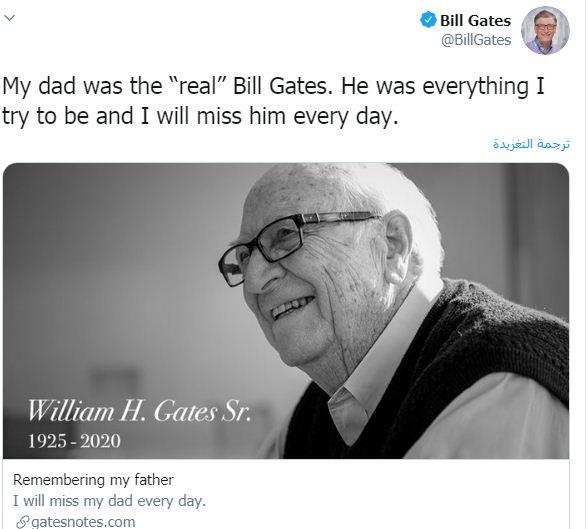 بيل جيتس على تويتر