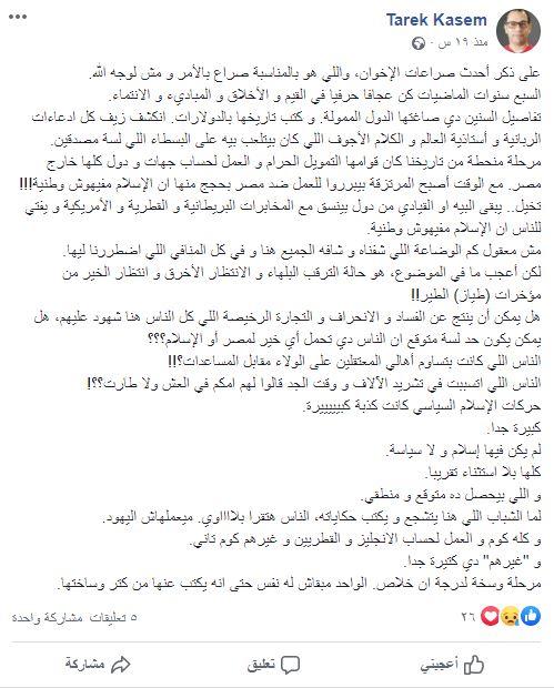 اعترافات طارق قاسم