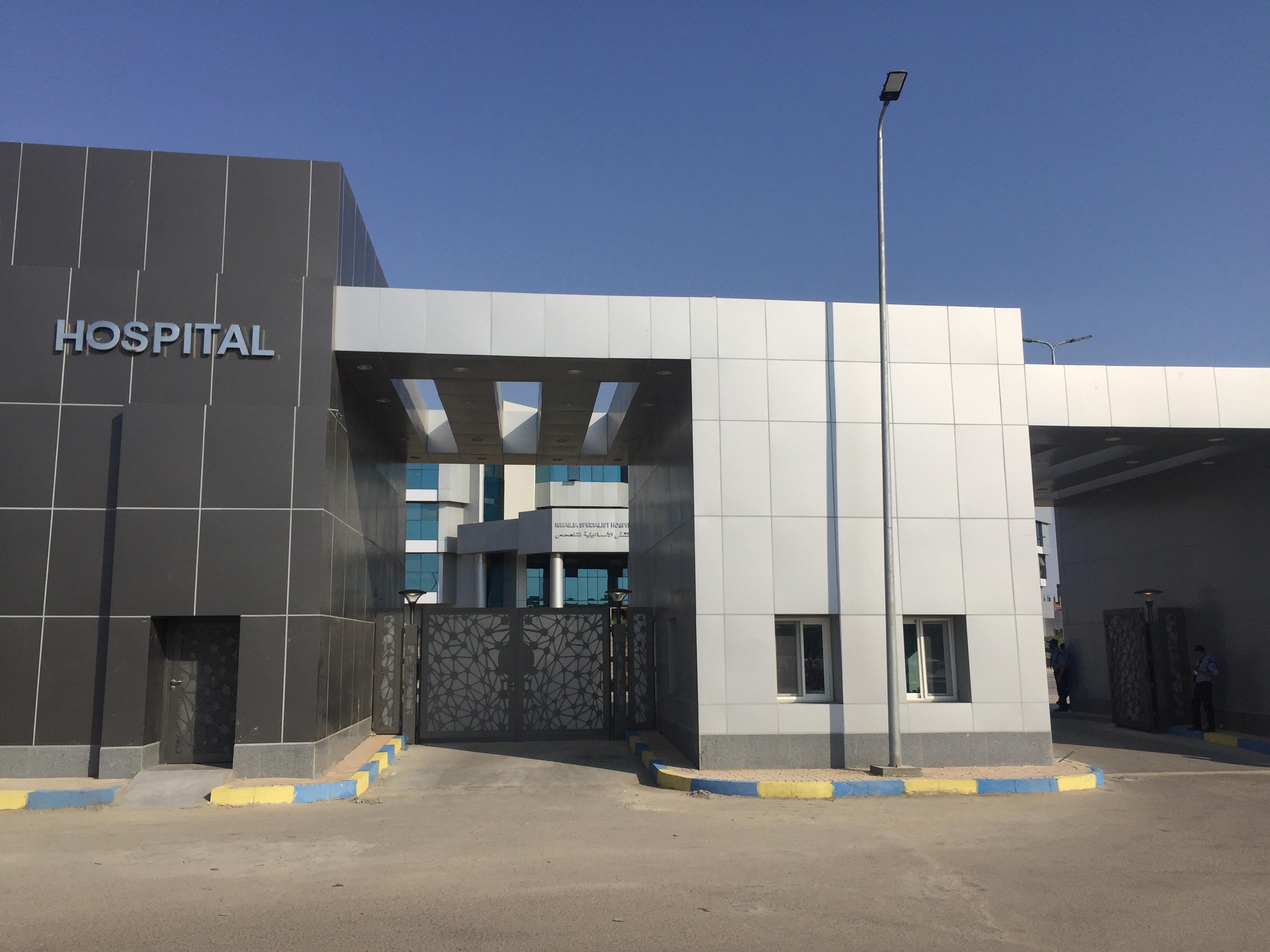 مجمع الإسماعيلية الطبى  (3)