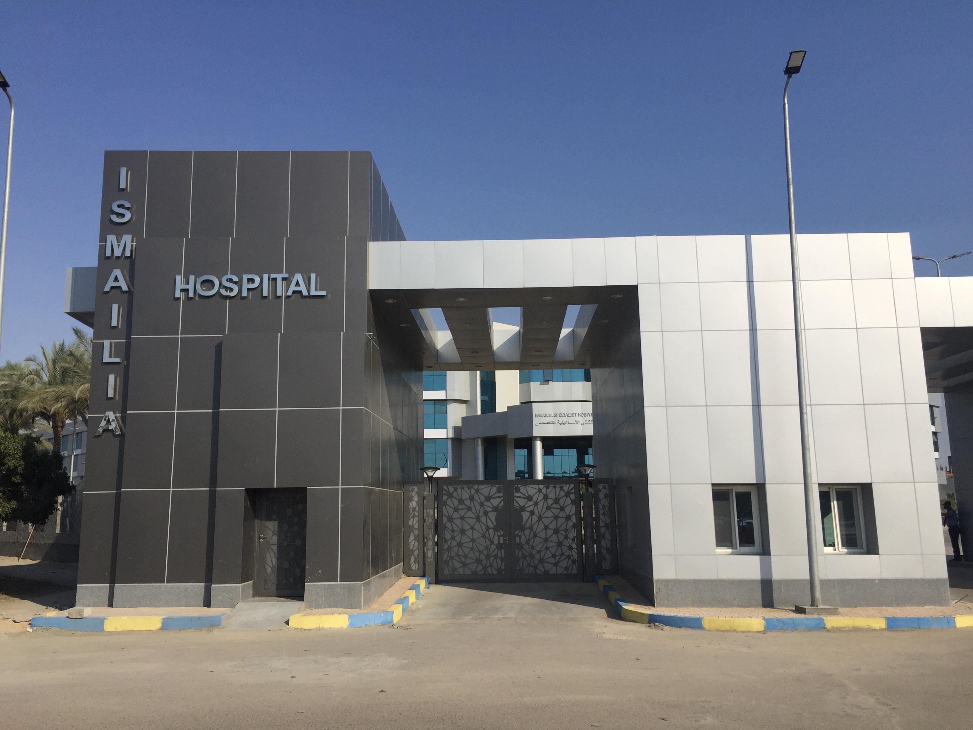 مجمع الإسماعيلية الطبى  (1)