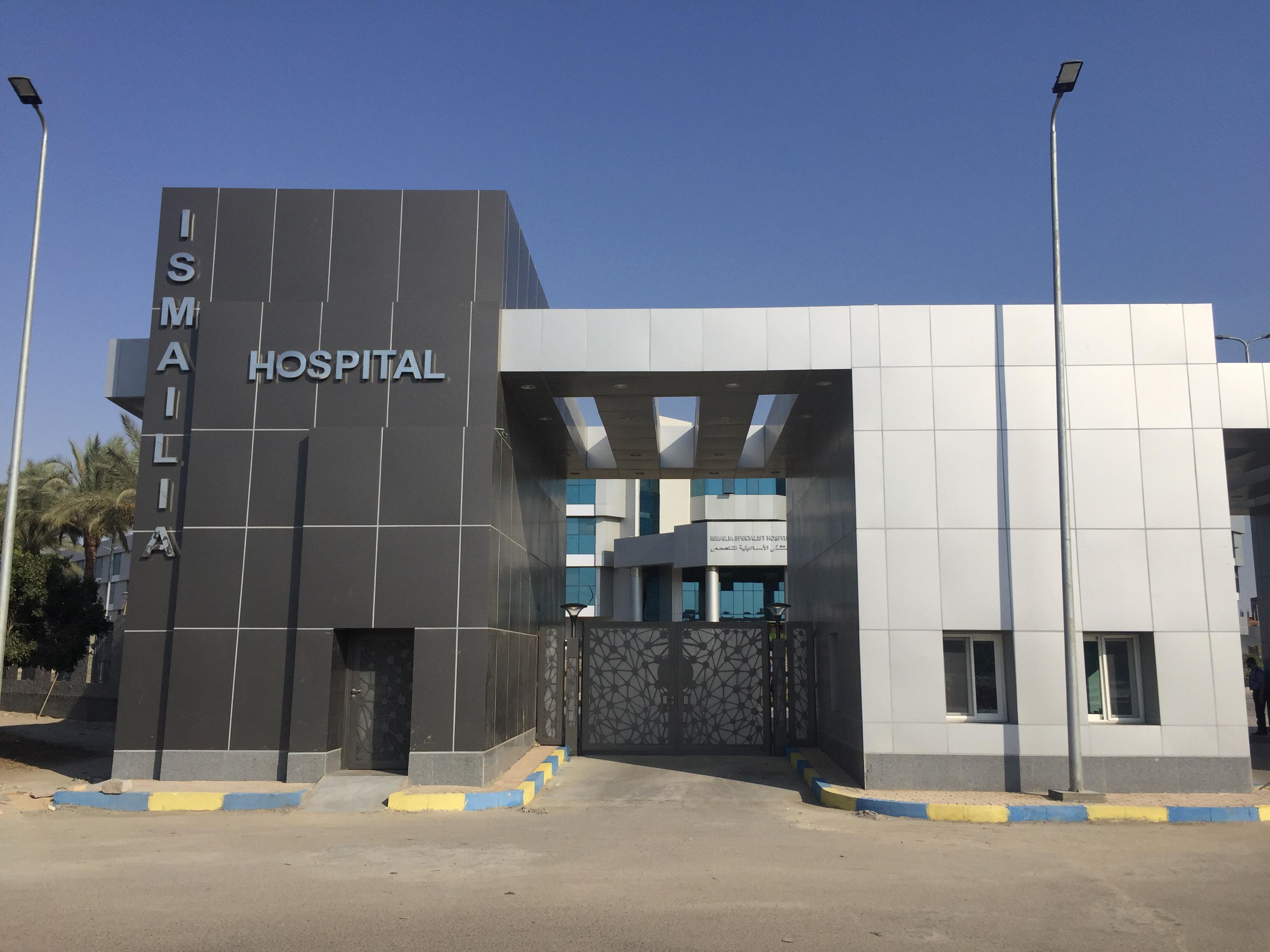 مجمع الإسماعيلية الطبى  (2)