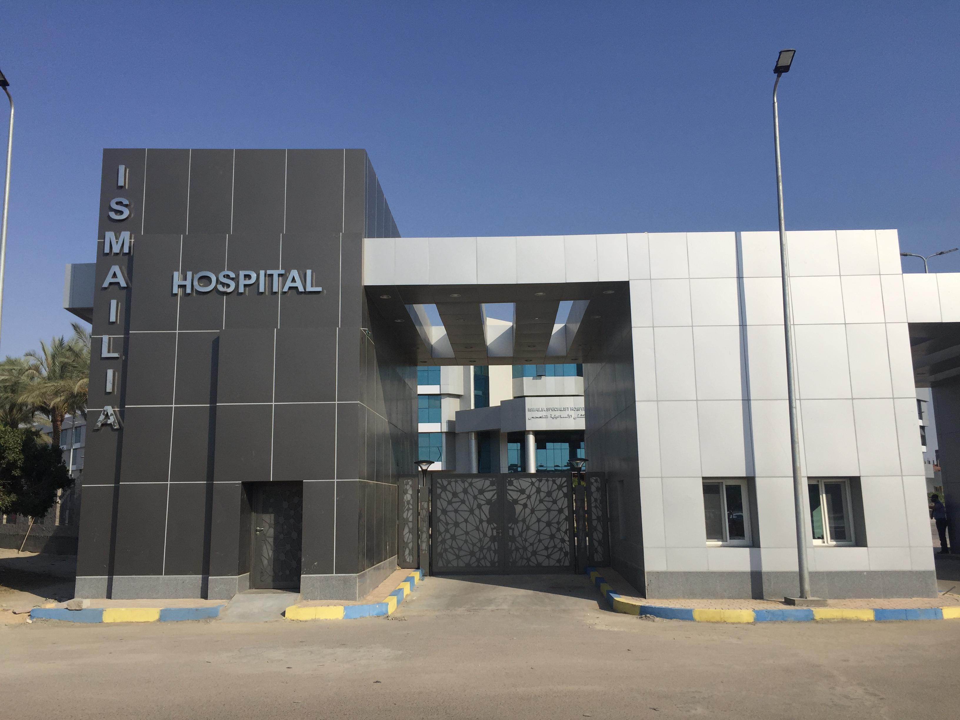 مجمع الإسماعيلية الطبى  (14)