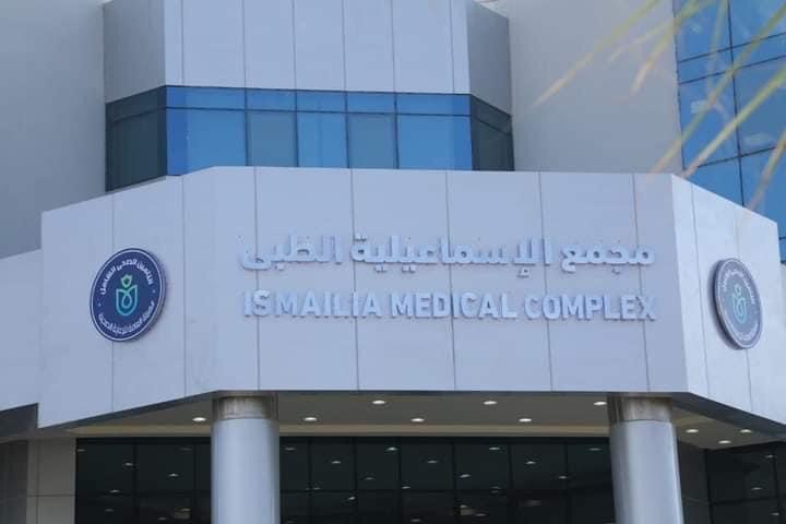 مجمع الإسماعيلية الطبى  (9)