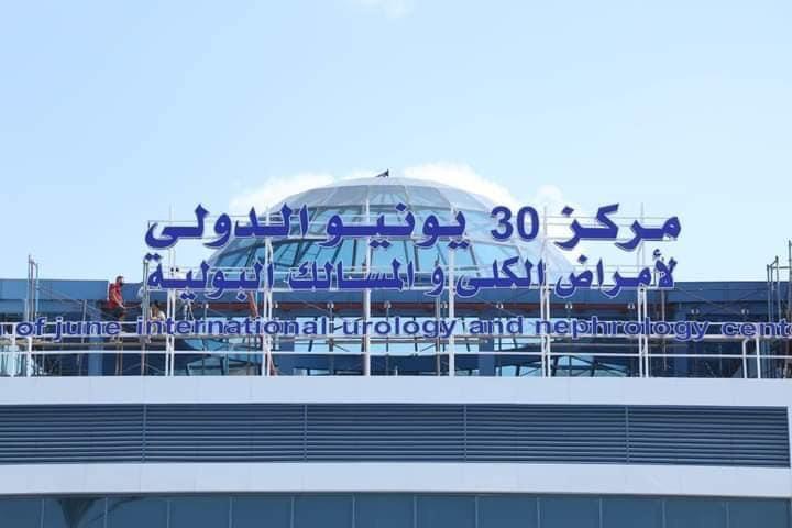 مركز 30 يونيو الدولي لأمراض الكُلى والمسالك البولية