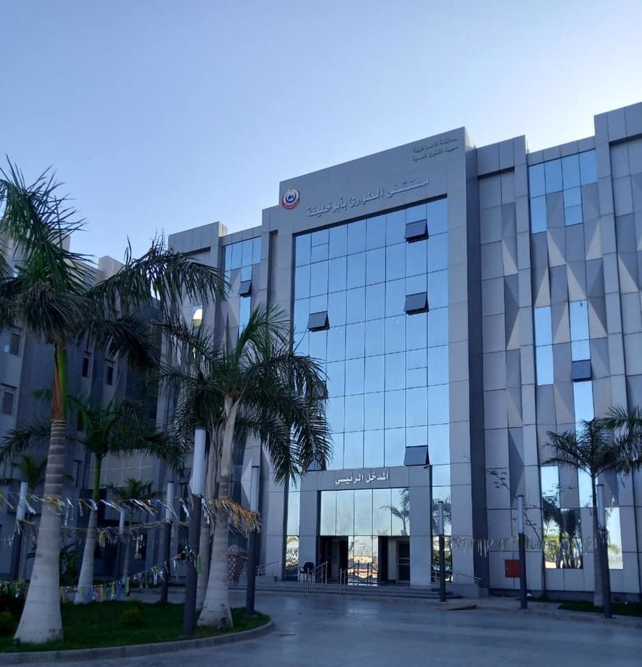 مستشفى أبو خليفة بالإسماعيلية (4)