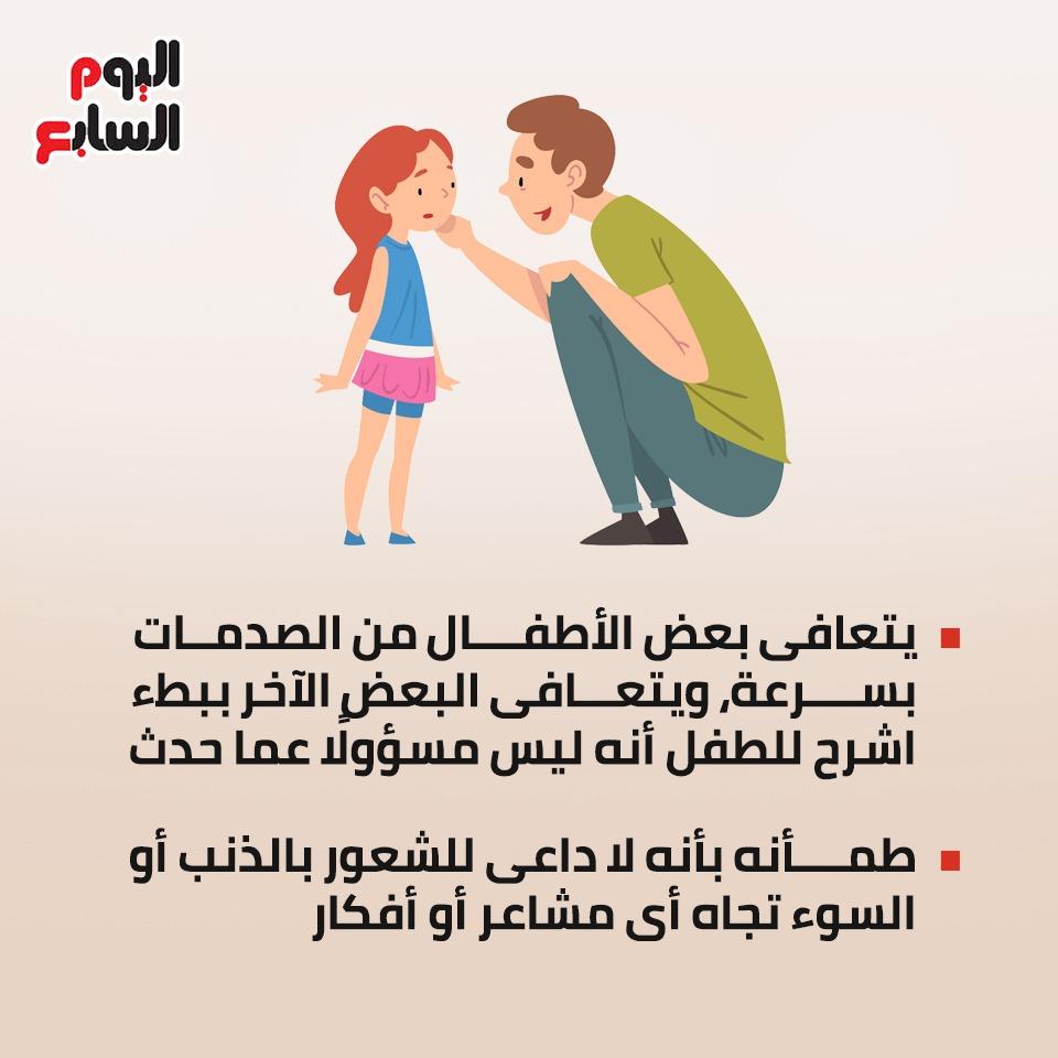نصائح للتعامل مع الأطفال المصابين بصدمات نفسية (1)