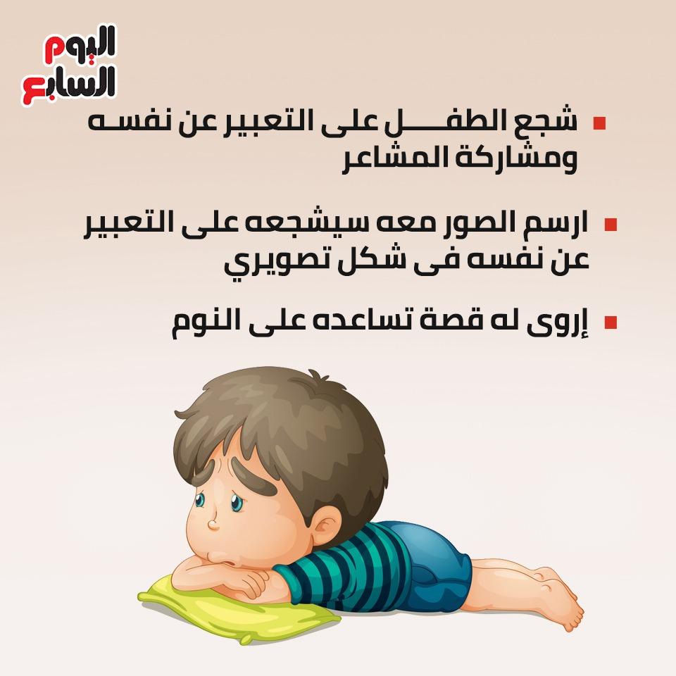 نصائح للتعامل مع الأطفال المصابين بصدمات نفسية (2)