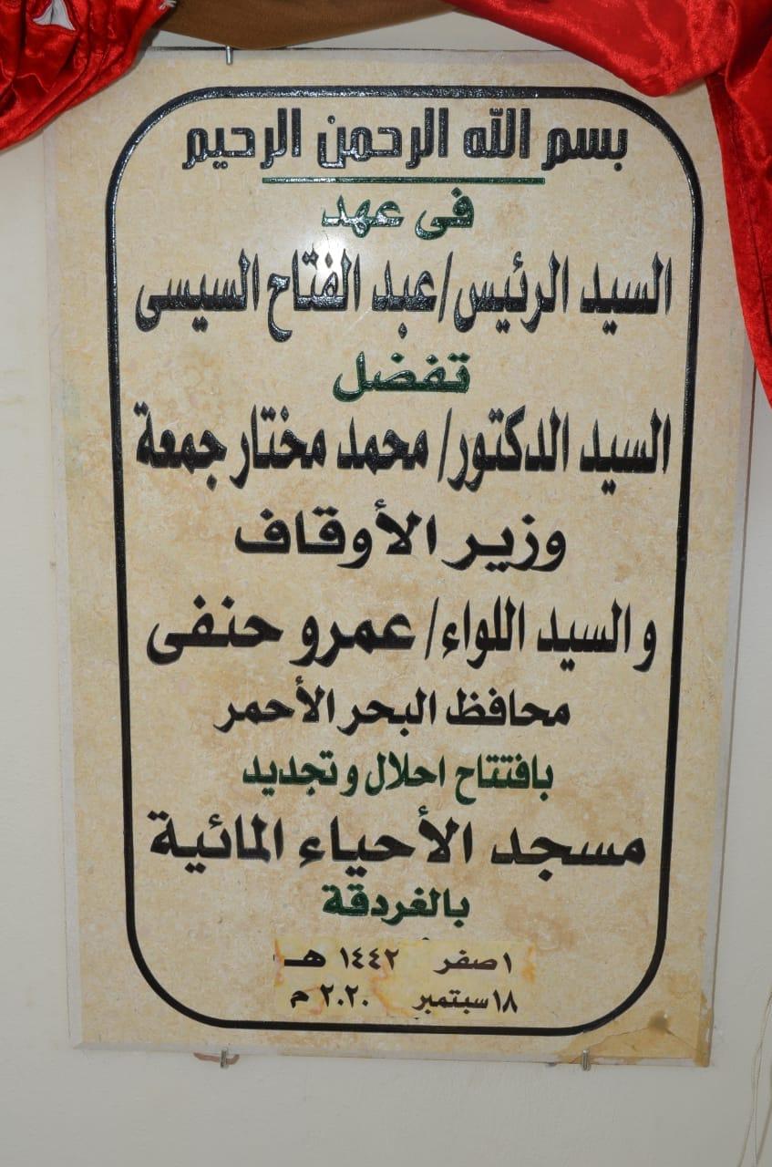 مسجد الأحياء المائية بالغردقة  (1)