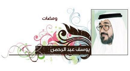 يوسف عبد الرحمن