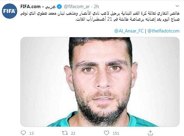 الفيفا ينعى وفاة لاعب منتخب لبنان