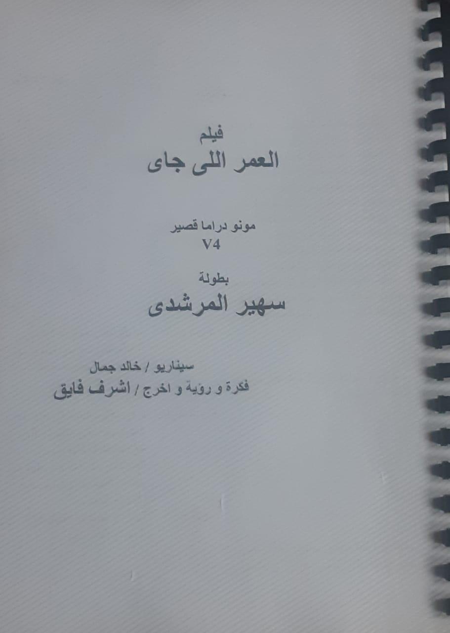 فيلم العمر اللي جاي