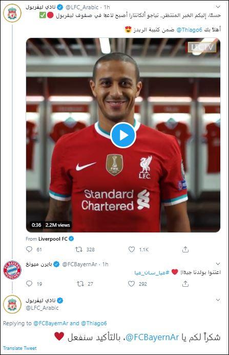 حساب فريق ليفربول عبر تويتر