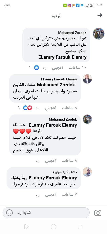 العامري  فاروق