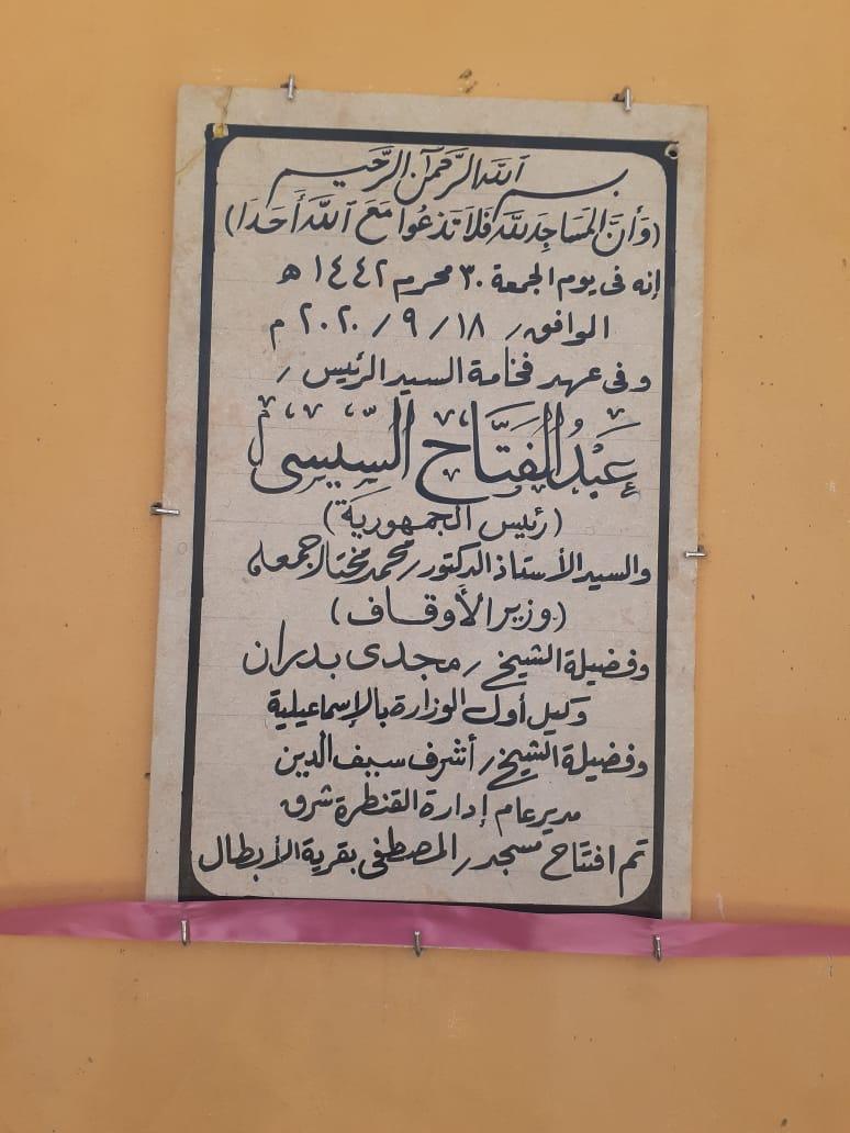 افتتاح 4 مساجد جديدة فى الاسماعيلية (7)