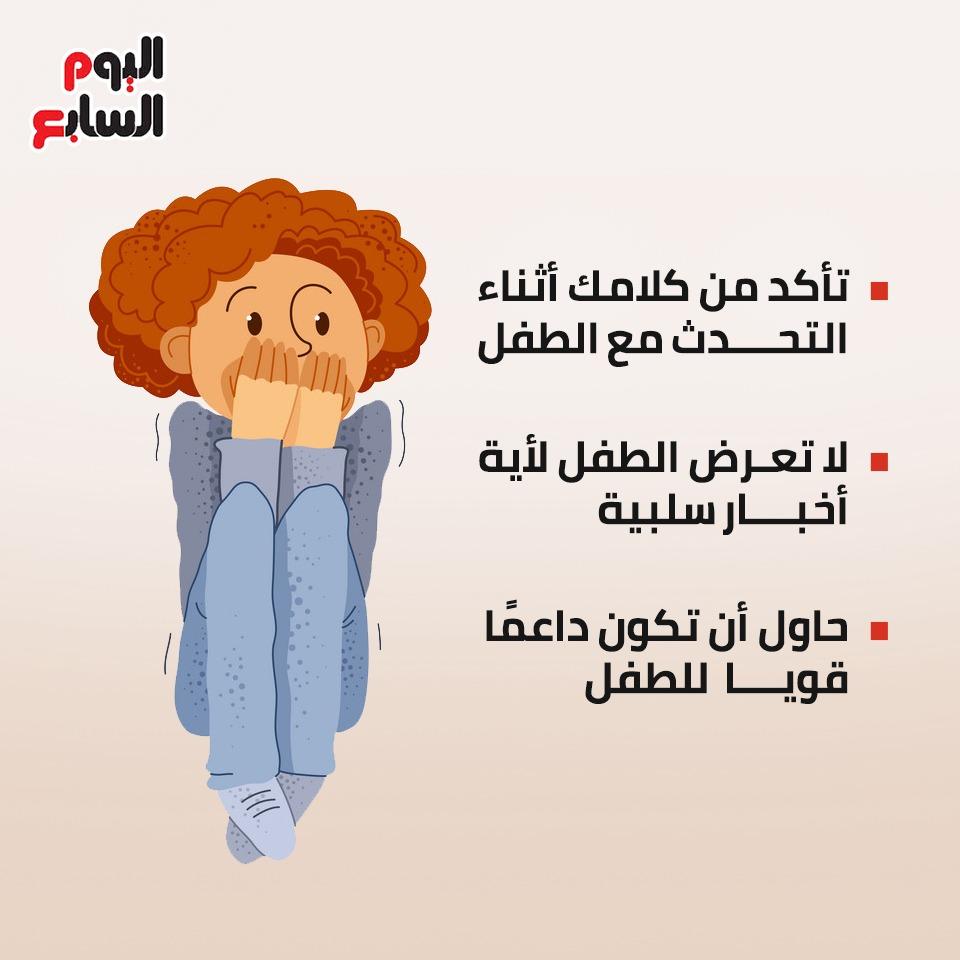 نصائح للتعامل مع الأطفال المصابين بصدمات نفسية (3)