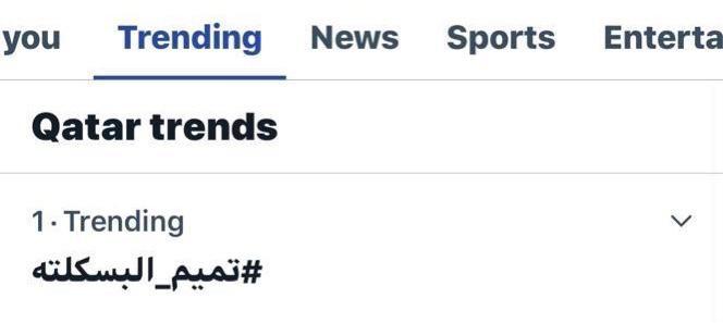 هاشتاج تميم البسكلته يتصدر تويتر فى قطر