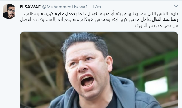 تعليقات رواد تويتر على رضا عبد العال