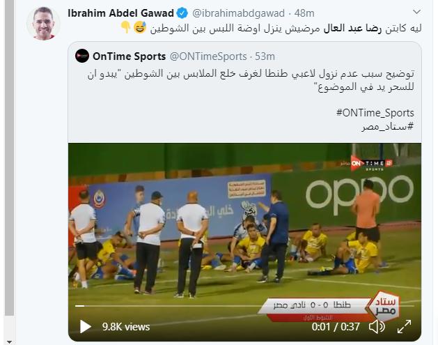 المذيع ابراهيم عبد الجواد اثناء حديثه عن رضا عبد العال