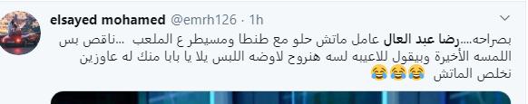 رضا عبد العال وتعليقات رواد تويتر علي أول ظهور له