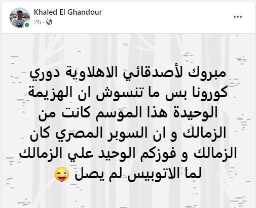 منشور خالد الغندور