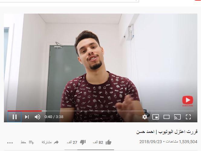 فيديو احمد حسن