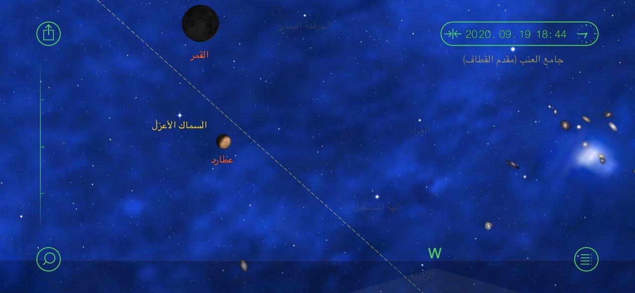 كوكب عطارد 2