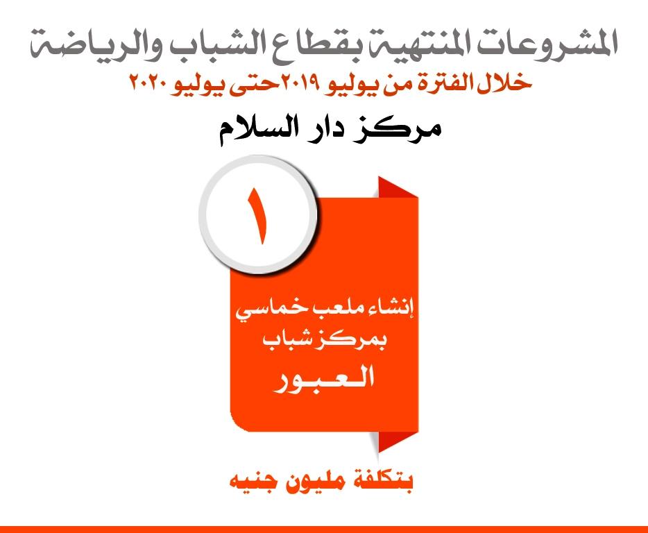 شباب دار السلام