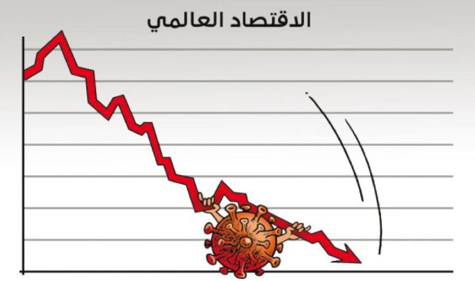 كاريكاتير الاقتصاد العالمي