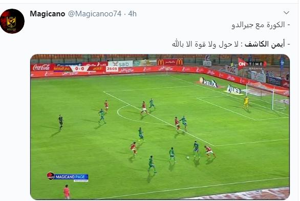تعليقات رواد تويتر مع ايمن الكاشف