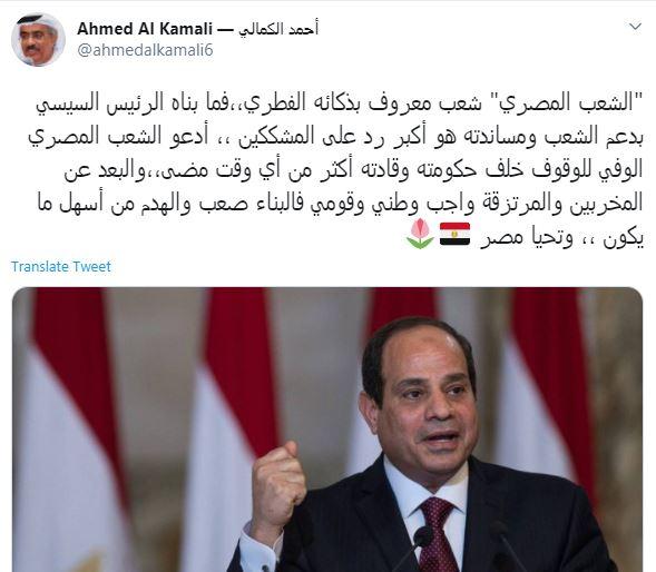 أحمد الكمالى