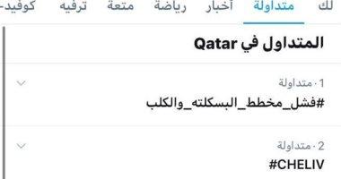 الهاشتاج في قطر