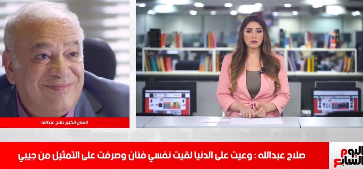 حوار الفنان صلاح عبدالله مع تليفزيون اليوم السابع